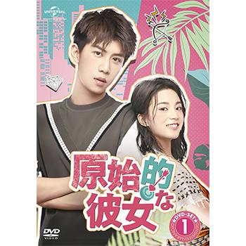 原始的な彼女 DVD-SET1