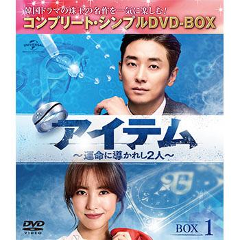 アイテム~運命に導かれし2人~ BOX1<コンプリート・シンプルDVD‐BOX5,000円シリーズ>【期間限定生産】
