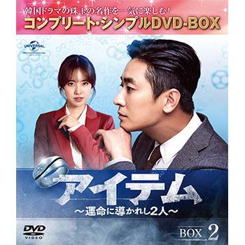 アイテム~運命に導かれし2人~ BOX2<コンプリート・シンプルDVD‐BOX5,000円シリーズ>【期間限定生産】