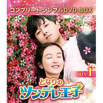 となりのツンデレ王子 BOX1<コンプリート・シンプルDVD‐BOX5,000円シリーズ>【期間限定生産】