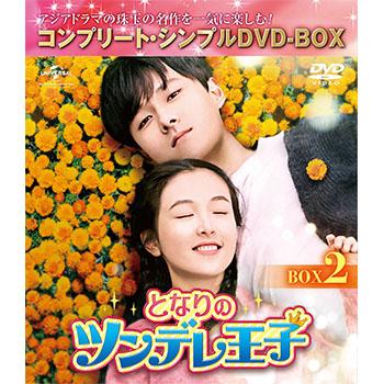 となりのツンデレ王子 BOX2<コンプリート・シンプルDVD‐BOX5,000円シリーズ>【期間限定生産】