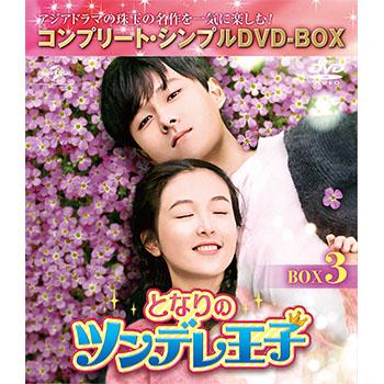 となりのツンデレ王子 BOX3<コンプリート・シンプルDVD‐BOX5,000円シリーズ>【期間限定生産】