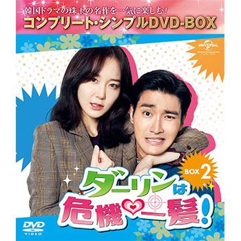 ダーリンは危機一髪! BOX2<コンプリート・シンプルDVD‐BOX5,000円シリーズ>【期間限定生産】