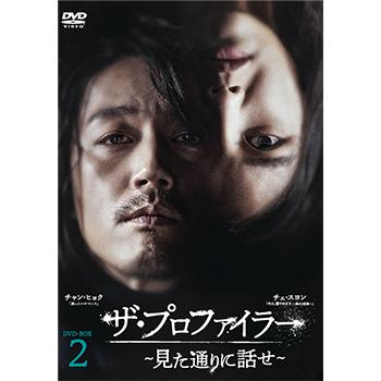 ザ・プロファイラー~見た通りに話せ~ DVD-BOX2
