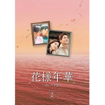 花様年華~君といた季節~ DVD-BOX2