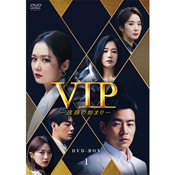 VIP-迷路の始まり- DVD-BOX1