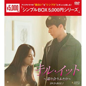 キル・イット~巡り会うふたり~DVD-BOX1(4枚組)<シンプルBOX 5,000円シリーズ>