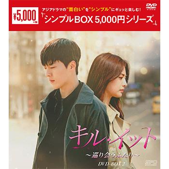 キル・イット~巡り会うふたり~DVD-BOX2(4枚組)<シンプルBOX 5,000円シリーズ>
