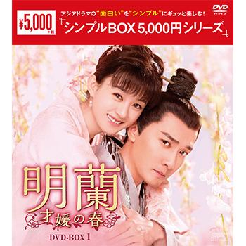 明蘭~才媛の春~ DVD-BOX1(9枚組)<シンプルBOX 5,000円シリーズ>