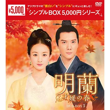 明蘭~才媛の春~ DVD-BOX3(9枚組)<シンプルBOX 5,000円シリーズ>