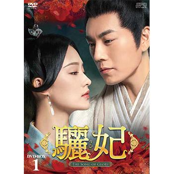 驪妃-The Song of Glory- DVD-BOX1(9枚組)