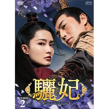 驪妃-The Song of Glory- DVD-BOX2(9枚組)