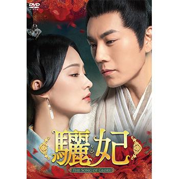 驪妃-The Song of Glory- DVD-BOX3(8枚組)