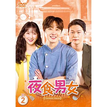 夜食男女 DVD-BOX2