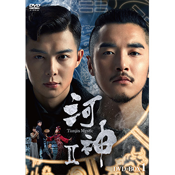 河神Ⅱ-Tianjin Mystic- DVD-BOX1