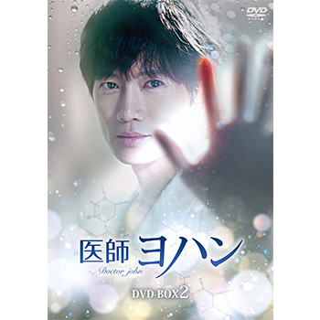 医師ヨハン DVD-BOX2