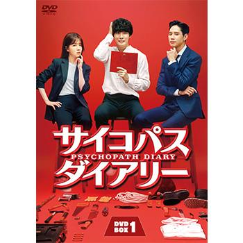サイコパス ダイアリー DVD-BOX1