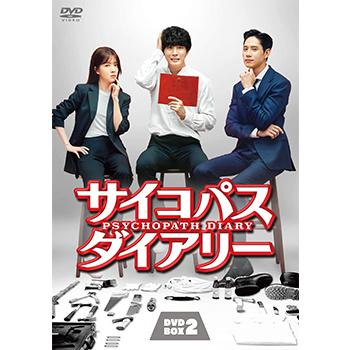 イコパス ダイアリー DVD-BOX2