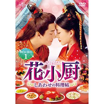 花小厨~しあわせの料理帖~ DVD-SET1