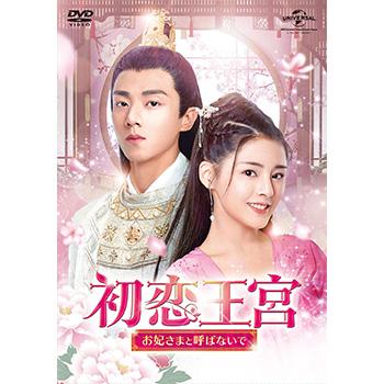 初恋王宮~お妃さまと呼ばないで~ DVD-SET3