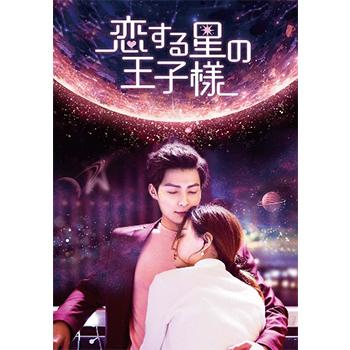 恋する星の王子様 DVD-BOX3