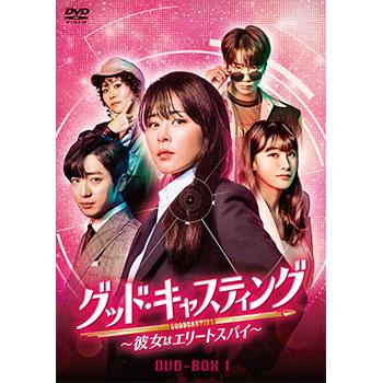 グッド・キャスティング~彼女はエリートスパイ~DVD-BOX1