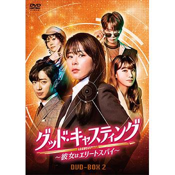 グッド・キャスティング~彼女はエリートスパイ~DVD-BOX2