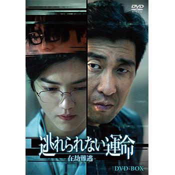 逃れられない運命-在劫難逃- DVD-BOX