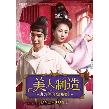 美人制造~唐の美容整形師~ DVD-BOX1