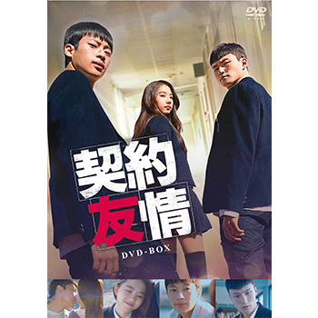 契約友情 DVD-BOX