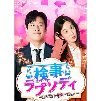検事ラプソディ~僕と彼女の愛すべき日々~ DVD-BOX1