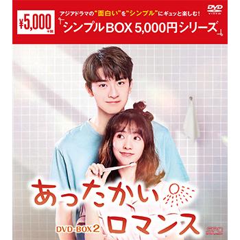 あったかいロマンスDVD-BOX2(6枚組)<シンプルBOX 5,000円シリーズ>
