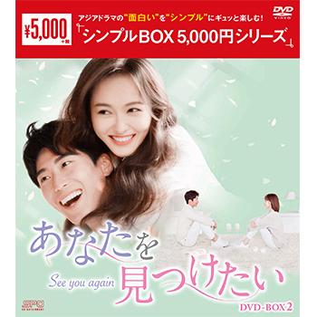 あなたを見つけたいDVD-BOX2(8枚組)<シンプルBOX 5,000円シリーズ>