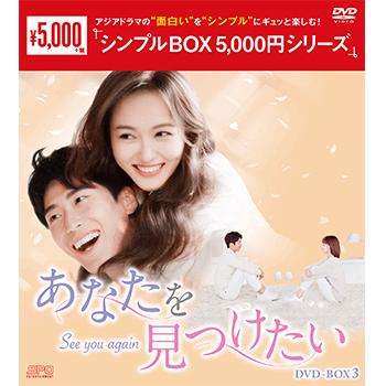 あなたを見つけたいDVD-BOX3(7枚組)<シンプルBOX 5,000円シリーズ>