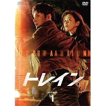 トレイン DVD-BOX1(6枚組)