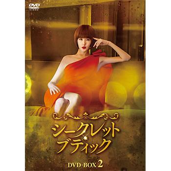 シークレット・ブティック DVD‐BOX2