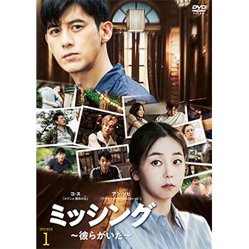 ミッシング~彼らがいた~ DVD‐BOX1