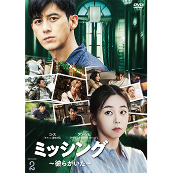 ミッシング~彼らがいた~ DVD‐BOX2