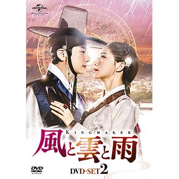 風と雲と雨 DVD-SET2