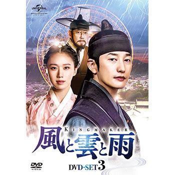風と雲と雨 DVD-SET3