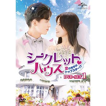 シークレット?ハウス~恋の相手はトップスター!?~ DVD-SET1