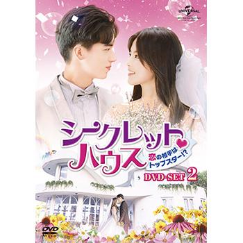 シークレット?ハウス~恋の相手はトップスター!?~ DVD-SET2