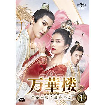 万華楼〈ばんかろう〉~金糸が紡ぐ運命の恋~ DVD-SET1