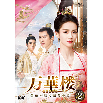 万華楼〈ばんかろう〉~金糸が紡ぐ運命の恋~ DVD-SET2