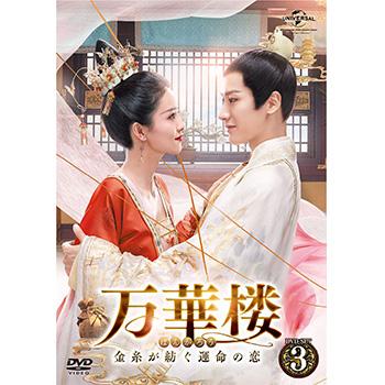 万華楼〈ばんかろう〉~金糸が紡ぐ運命の恋~ DVD-SET3
