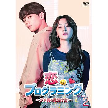 恋のプログラミング~ダメ男の見分け方~ DVD-BOX2