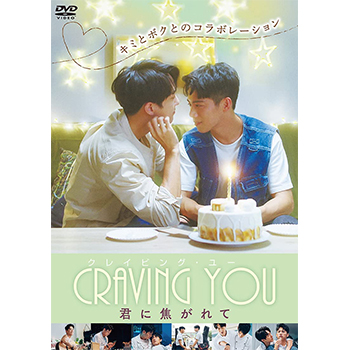 Craiving You ~君に焦がれて~