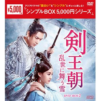 剣王朝~乱世に舞う雪~DVD-BOX2(8枚組) <シンプルBOX 5,000円シリーズ>
