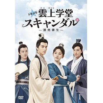 トキメキ☆雲上(ユンシャン)学堂スキャンダル~漂亮書生~ DVD-BOX1