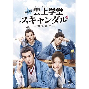 トキメキ☆雲上(ユンシャン)学堂スキャンダル~漂亮書生~ DVD-BOX2